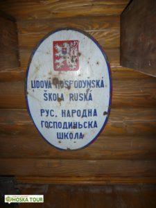 Dnešní muzeum je budova bývalé hospodyňské školy